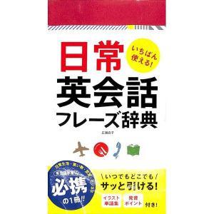 【50%OFF】いちばん使える!日常英会話フレーズ辞典 day-book