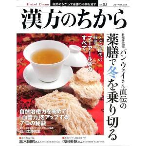 【50%OFF】漢方のちから vol.3|day-book