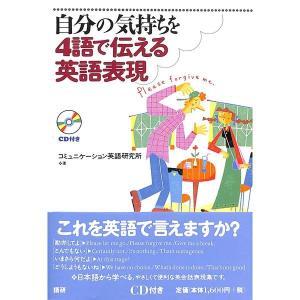 【50%OFF】自分の気持ちを4語で伝える英語表現【CD付】 day-book