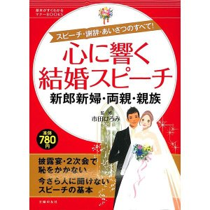 【50%OFF】心に響く結婚スピーチ 新郎新婦・両親・親族|day-book