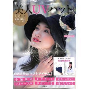 【50%OFF】折りたたみ 美人UVハットBOOK|day-book