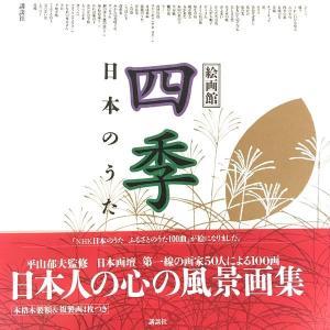 【75%OFF】絵画館 四季 日本のうた