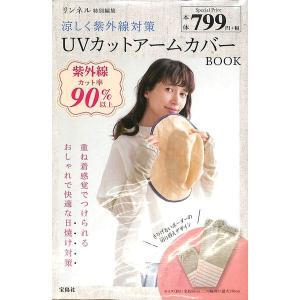 【50%OFF】涼しく紫外線対策 UVカットアームカバーBOOK|day-book