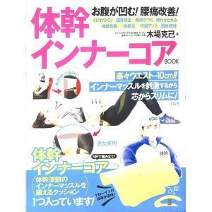 【50%OFF】お腹が凹む!腰痛改善!体幹インナーコアBOOK|day-book