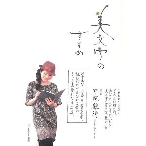 【50%OFF】美文字のすすめ day-book