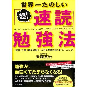 【50%OFF】世界一たのしい 「超!速読」勉強法 day-book