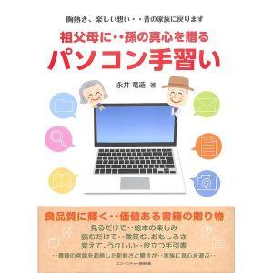 【50%OFF】祖父母に・・孫の真心を贈る パソコン手習い day-book