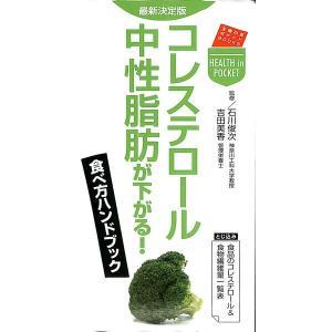【50%OFF】最新決定版 コレステロール中性脂肪が下がる!食べ方ハンドブック|day-book