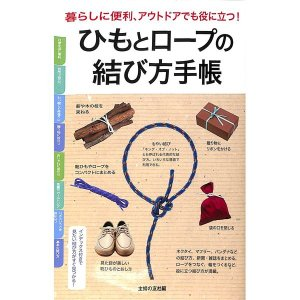 【50%OFF】ひもとロープの結び方手帳|day-book