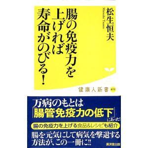 【50%OFF】腸の免疫力を上げれば寿命がのびる!|day-book