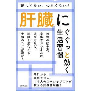 【50%OFF】肝臓にぐぐっと効く 生活習慣|day-book