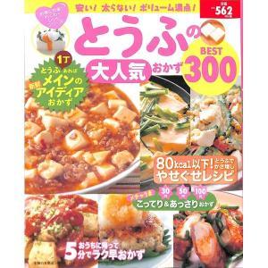 【50%OFF】とうふの大人気おかずBEST300|day-book