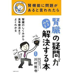 【50%OFF】腎臓の疑問がみるみる解決する本|day-book