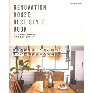 【50%OFF】RENOVATION HOUSE BEST STYLE BOOK リノベーションハウスのベストスタイルブック|day-book