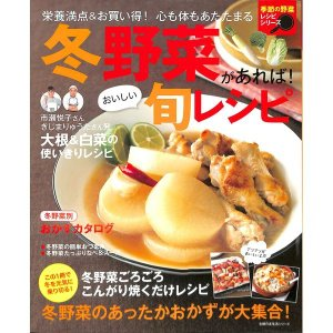 【50%OFF】冬野菜があれば!おいしい旬レシピ|day-book