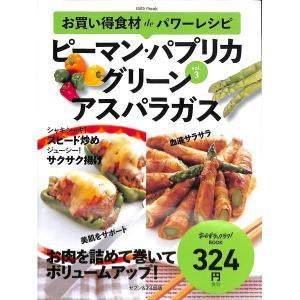 【50%OFF】お買い得食材deパワーレシピ vol.3 ピーマン・パプリカ グリーンアスパラガス|day-book