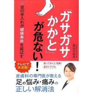 【50%OFF】「ガサガサかかと」が危ない!|day-book