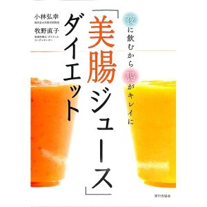 【50%OFF】「美腸ジュース」ダイエット|day-book