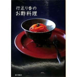 【50%OFF】行正り香のお酢料理|day-book