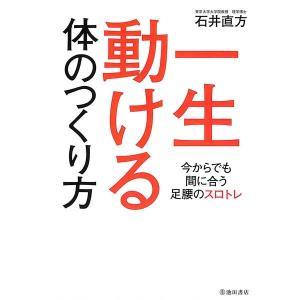【50%OFF】一生動ける体のつくり方|day-book