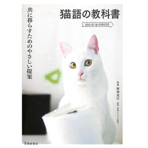 【50%OFF】猫語の教科書|day-book
