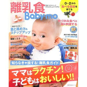 【50%OFF】離乳食 Baby-mo|day-book