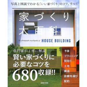 【50%OFF】家づくり大百科|day-book