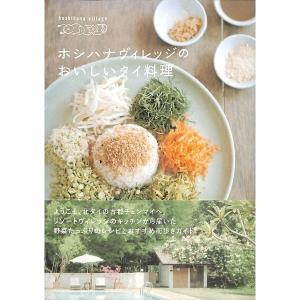 【50%OFF】ホシハナヴィレッジのおいしいタイ料理|day-book