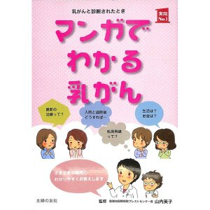 【50%OFF】マンガでわかる乳がん|day-book