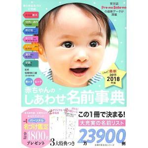 【50%OFF】男の子女の子 赤ちゃんのしあわせ名前事典 2017-2018年版|day-book