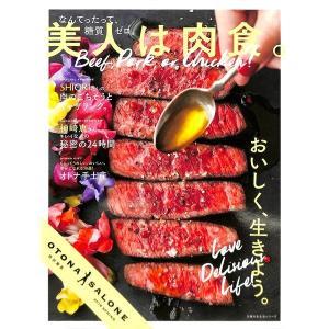 【50%OFF】OTONA SALONE特別編集 美人は肉食。|day-book