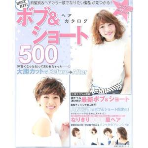 【50%OFF】BEST HIT! ボブ&ショートヘアカタログ500|day-book