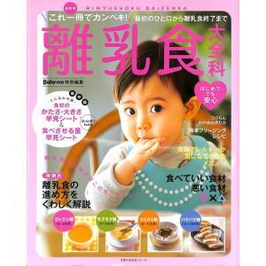 【50%OFF】Baby-mo 特別編集 最新版 離乳食大全科