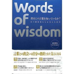 【50%OFF】君はこの言葉を知っているか?|day-book