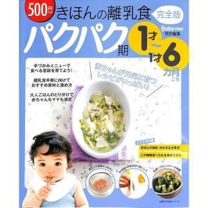 【50%OFF】きほんの離乳食 完全版 パクパク期 1才〜1才6ヶ月ごろ