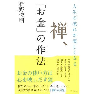 【50%OFF】人生の流れが美しくなる 禅、「お金」の作法|day-book