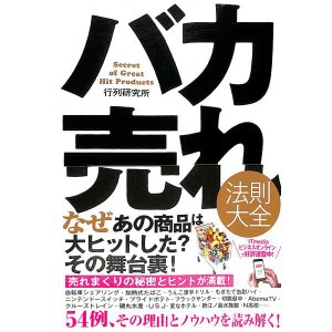 【50%OFF】バカ売れ法則大全|day-book