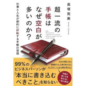 【50%OFF】超一流の手帳はなぜ空白が多いのか?|day-book