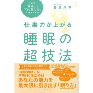 【50%OFF】仕事力が上がる睡眠の超技法|day-book