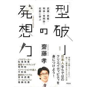 【50%OFF】「型破り」の発想力|day-book