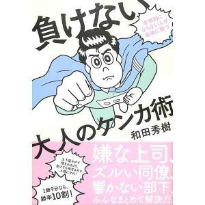 【50%OFF】負けない大人のケンカ術|day-book