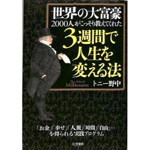 【50%OFF】世界の大富豪2000人がこっそりおしえてくれた3週間で人生を変える方法|day-book