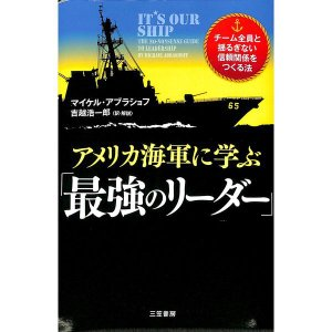 【50%OFF】アメリカ海軍に学ぶ「最強リーダー」|day-book