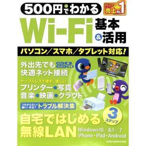 【50%OFF】500円でわかるWi-Fi基本&活用