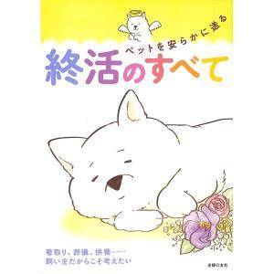 【50%OFF】ペットを安らかに送る終活のすべて day-book