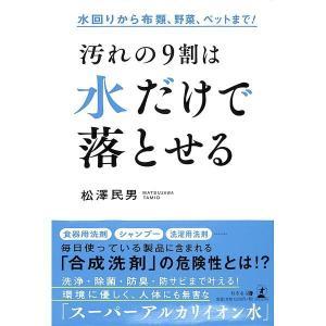 【50%OFF】汚れの9割は水だけで落とせる day-book