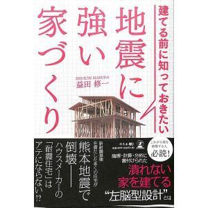 【50%OFF】建てる前に知っておきたい 地震に強い家づくり day-book