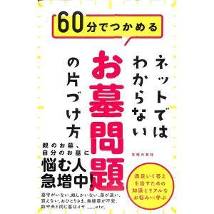 【50%OFF】ネットではわからないお墓問題の片づけ方 day-book