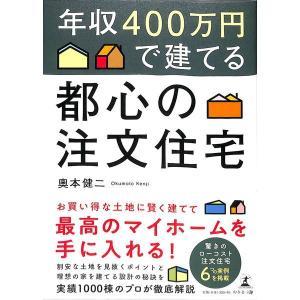 【50%OFF】年収400万円で建てる都心の注文住宅 day-book