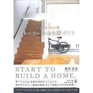 【50%OFF】ライフスタイル別 ストーリーのある家づくり day-book